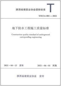 陕西省建筑业协会团体标准 T/SCIA 001-2021 地下防水工程施工质量标准 1511237383 陕西省建筑业协会 中国建筑工业出版社