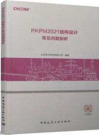 PKPM2021结构设计常见问题剖析 9787112262229 北京构力科技有限公司 中国建筑工业出版社 蓝图建筑书店