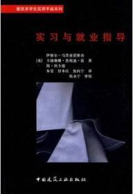 建筑系学生实用手册系列 实习与就业指导 9787112112005 伊格尔·马里亚诺维奇 卡捷琳娜·鲁埃迪·雷 简·坦卡德 中国建筑工业出版社