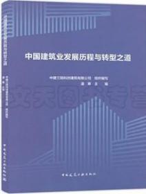 中国建筑业发展历程与转型之道 9787112258635 中建三局科技建筑有限公司 中国建筑工业出版社 蓝图建筑书店
