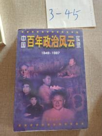 中国百年政治风云实录(下)