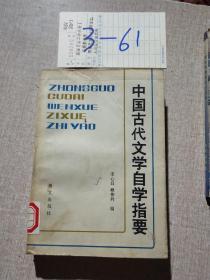 中国古代文学自学指要