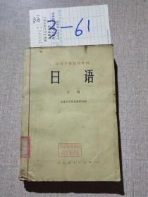 日语 下册