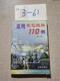 常用电气线路110例(第二版)