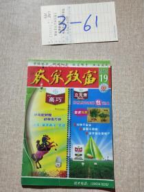 农家致富2013-19