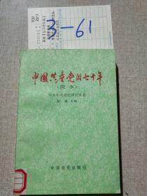 中国共产党的七十年 简本