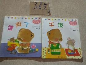 小熊宝宝绘本3.12【两本合售】