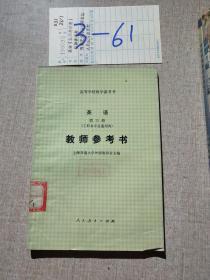 英语(第三册工科各专业通用类)教师参考书