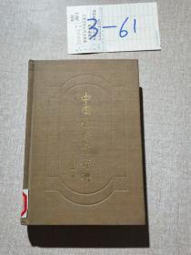 中国科学家辞典现代第四分册