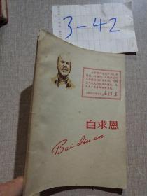 白求恩笔记本