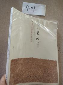 姜宝林工作室教学文献作品集:超以象外