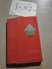 广州 笔记本
