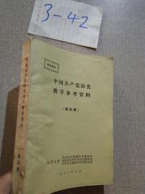 中国共产党历史教学参考资料 (第四册)