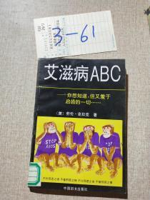 艾滋病ABC