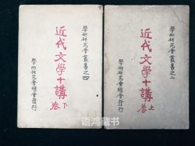 厨川白村:《 近代文学十讲》上下两卷  罗迪先译 学术研究会丛书