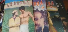 全集电视小说 大西洋底来的人 (一)、(二)、(三)(四) 4册全1980年1版1印