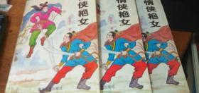 【情侠艳女】上中下三册全陈青云著 绝版老武侠