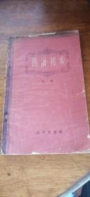 朗诵初步 朱琳著 1960年一版一印