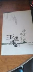 玉盘珠响:唐宋词精品赏析 /邱崇丙 编著 中国社会出版社