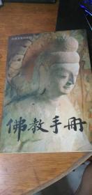 【佛教手册】:宽忍 编著 中国文史出版社 赵朴初题字1991年初版附有彩图