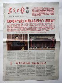 农民日报2021年7月2日【8版全】