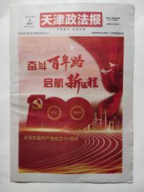 天津政法报 2021年7月1日 (8版)