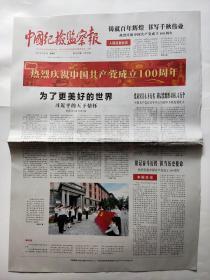 中国纪检监察报2021年7月1日【32版全】