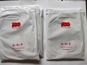 初心耀天平   人民法院報2021年 7月1日庆祝建党100周年特刊   限量珍藏版