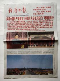 经济日报2021年7月2日【16版全】