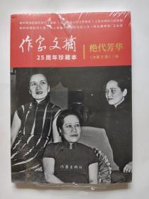 作家文摘25周年珍藏本:绝代芳华。   未拆封