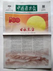 中国国防报2021年7月1日  【 4版全】