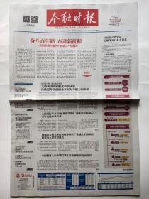 金融时报2021年7月1日  【 12版全】