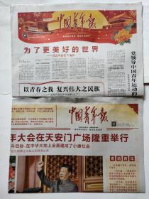 中国青年报2021年7月  1日,2日【2天 合售   版页全】