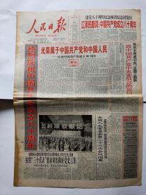 人民日报2001年7月1日【1-16版全】热烈庆祝中国共产党成成立八十周年