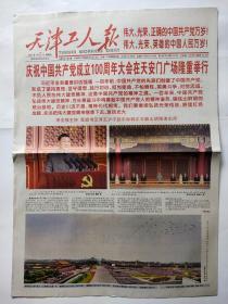 天津工人报2021年7月2日 【今日4版】