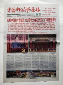 中国邮政快递报2021年7月2日 【4版】