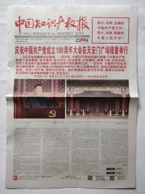 中国知识产权报2021年7月2日【12版全】
