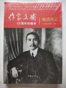 作家文摘25周年珍藏本:晚清风云。   未拆封