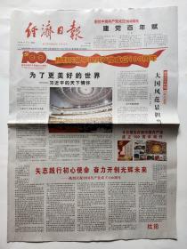 经济日报2021年7月1日【今日16版】