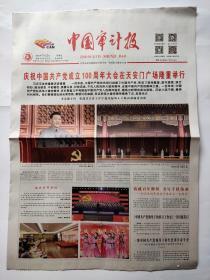 中国审计报2021年7月2日【8版全】