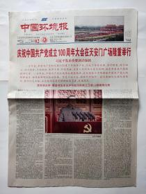 中国环境报2021年7月2日【8版全】