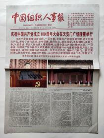 中国组织人事报2021年7月2日  【8版】
