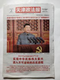 天津政法报 2021年7月2日  (8版)
