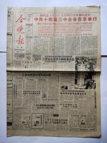 今晚报1993年11月15日(1-4版)   中共十四届三中全会在京举行