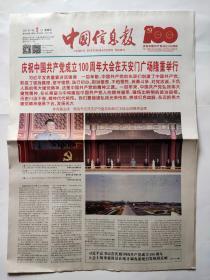 中国信息报2021年7月2日【8版全】