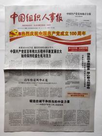 中国组织人事报2021年7月1日  【12版】