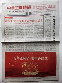 中华工商时报2021年7月1日【8版全】