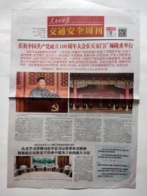 人民公安报  交通安全周刊2021年7月2日 【4版】