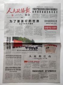 人民政协报2021年7月1日 【24版】