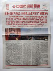 中国市场监管报2021年7月2日 【4版】
